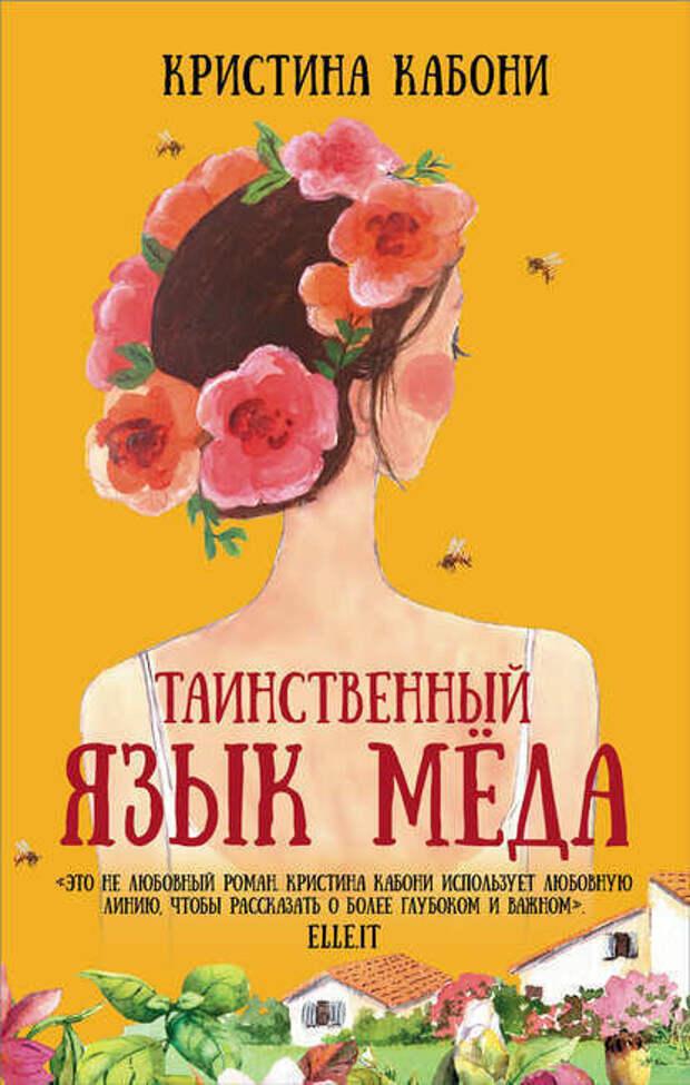 10 книг наполненных любовью к жизни