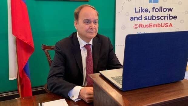Посол Антонов заявил о намерениях РФ развивать равноправные отношения с США