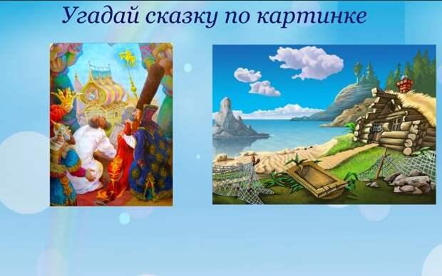 Библиотека в Северном подготовила для юных читателей викторину по сказкам Пушкина