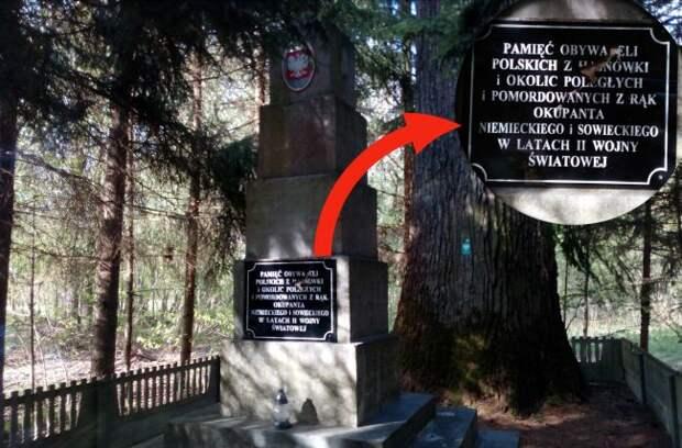 ВПольше обнаружен памятник, где красноармейцев приравняли кфашистам