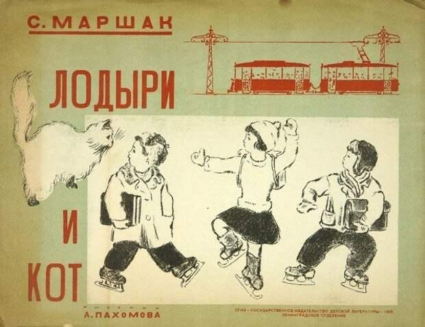 """""""Кот и лодыри"""". Советская детская поэзия с позиции современности."""
