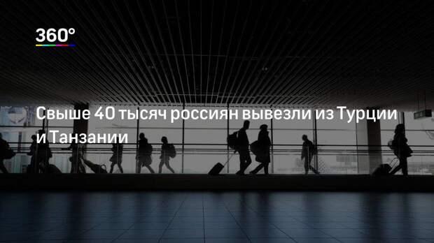 Свыше 40 тысяч россиян вывезли из Турции и Танзании