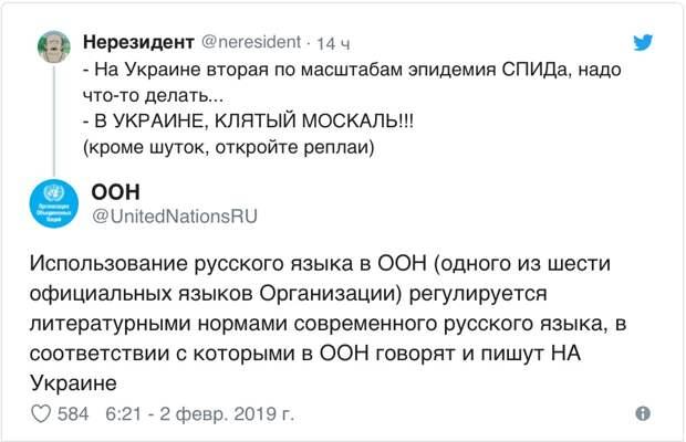 """ООН: """"НА Украине"""""""
