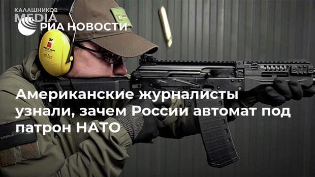 Американские журналисты узнали, зачем России автомат под патрон НАТО