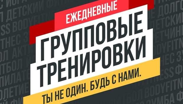 Жители Подмосковья посмотрели онлайн‑тренировки «Живу спортом» более 300 тыс раз