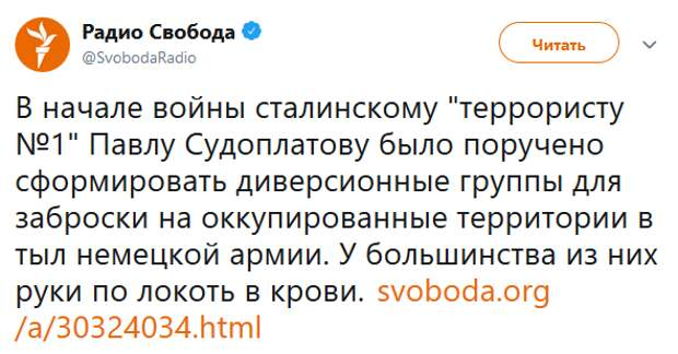 «Радио свобода» нужно заблокировать за обеление нацизма