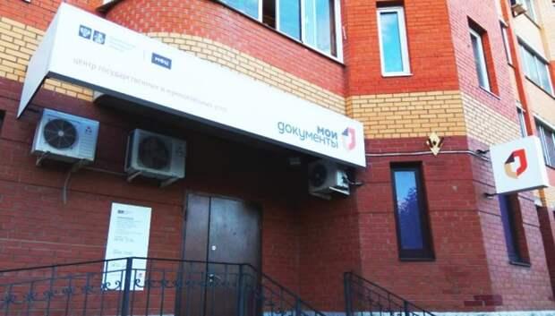 Пункт приема документов МФЦ открыли в отделении «Сбербанка» в Подольске