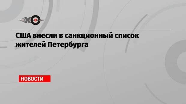 США внесли в санкционный список жителей Петербурга