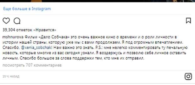 Матильда написала пост о разводе со Шнуровым (СКРИН)