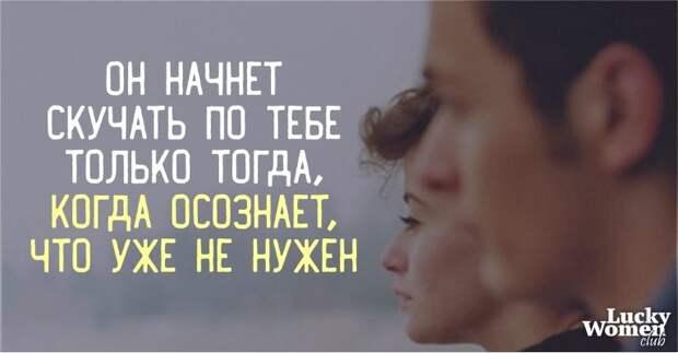 Он начнет скучать по тебе только тогда, когда осознает, что уже не нужен