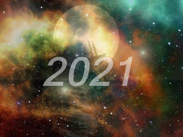 Предсказания астрологов и ясновидящих на 2021 год