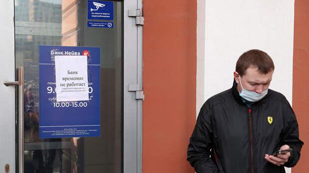 """Екатеринбургский банк """"Нейва"""" лишили лицензии за махинации"""