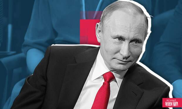 Путин – эффективная загадка