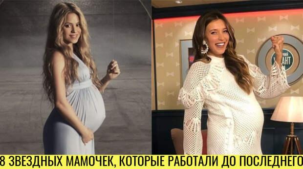 8 звёздных мамочек, которые активно работали во время беременности