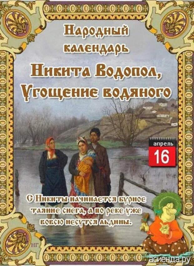 Народный календарь. Дневник погоды 16 апреля 2021 года