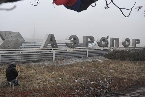 ДНР: Украинские военные покидают аэропорт Донецка