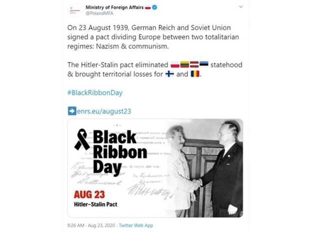 «Пакт Молотов-Риббентроп»: Не «союз», а краткосрочное совпадение интересов