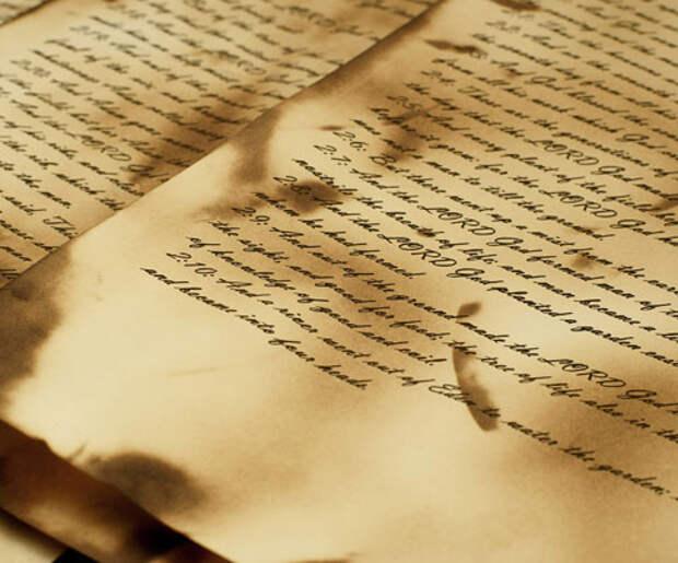 Исторический документ.