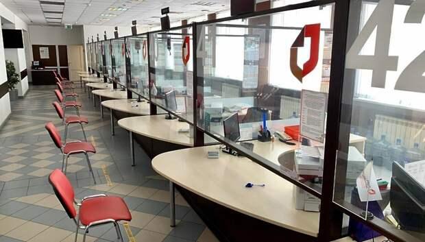 В Подмосковье 1 июня МФЦ откроют для физических лиц