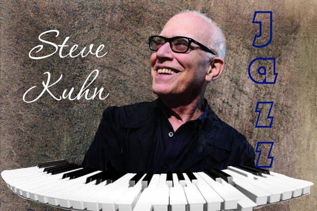 Жизнь пианиста Стива Кьюна (Steve Kuhn): риск как часть импровизации