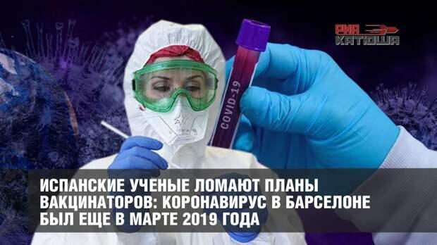 Испанские ученые ломают планы вакцинаторов: коронавирус в Барселоне был еще в марте 2019 года