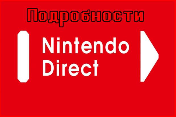 Подробности мероприятия Nintendo Direct