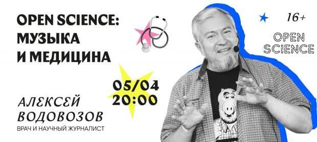 В центре «Щукино» 5 апреля пройдет лекция «Эффект Моцарта»