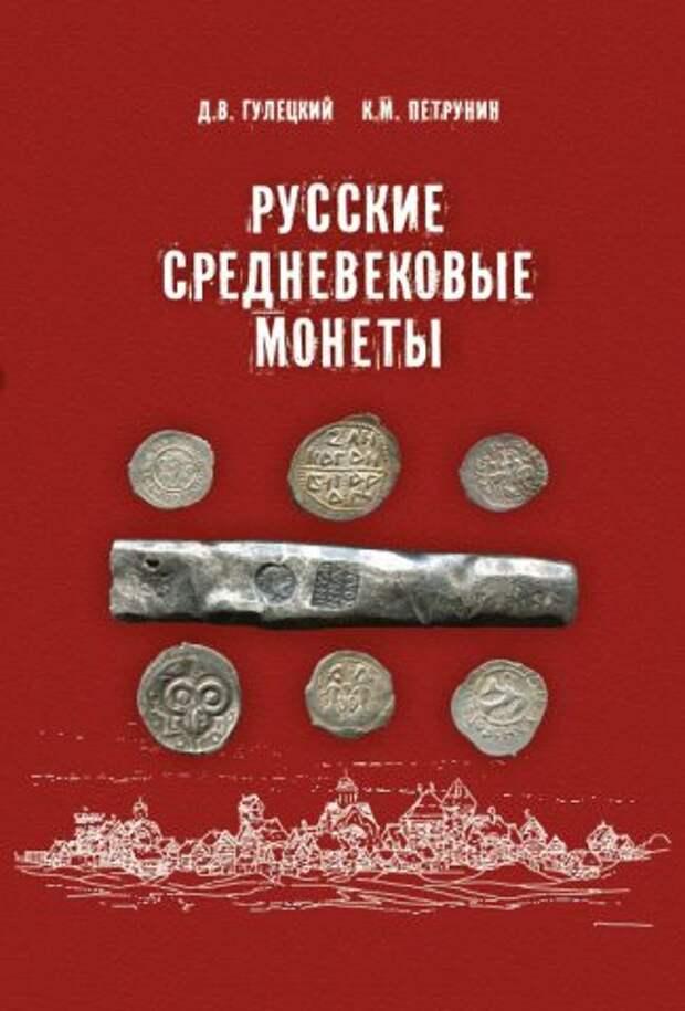 Русские средневековые монеты