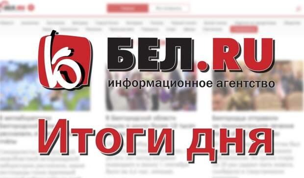 Белгородчина VSСтаврополье, раскопки иремонт за58,8млн рублей— итоги 25июля