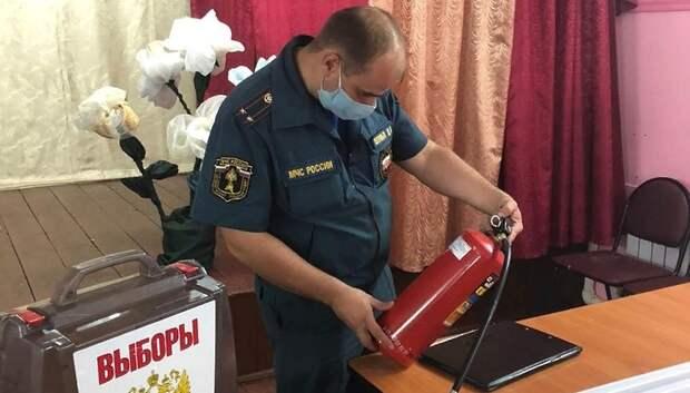 Пожарную безопасность избирательных участков проверили в Подмосковье