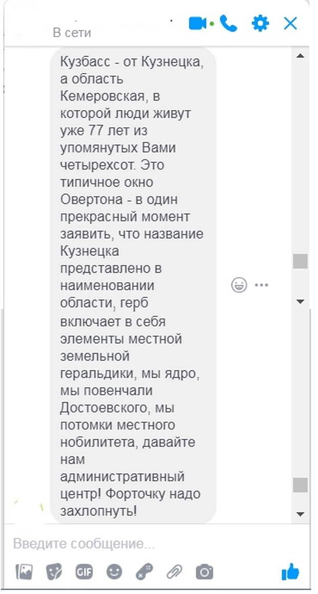 Кемеровская логика принятия областного герба