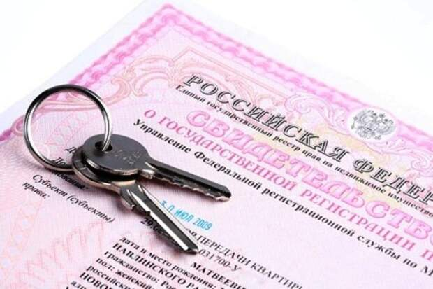 Договор передачи недвижимости в собственность при приватизации: что он дает