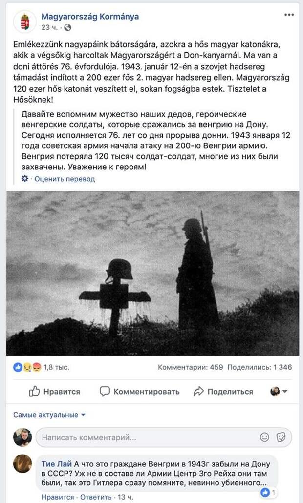 """Посольство Венгрии плачет по 120.000 """"невинно убиенным"""" фашистам"""