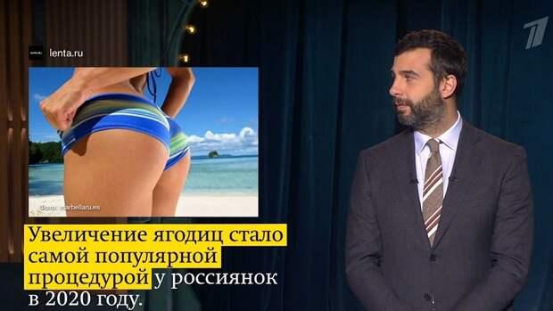 Ургант высмеял желание россиянок увеличить свои ягодицы. Это самая популярная процедура в 2020 году
