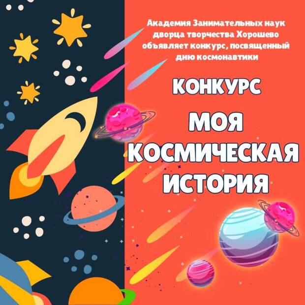 Дворец творчества «Хорошёво» ко Дню космонавтики объявил о конкурсе детских рисунков