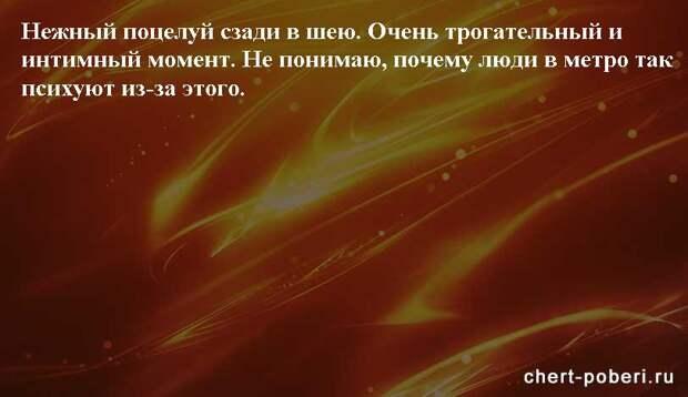 Самые смешные анекдоты ежедневная подборка chert-poberi-anekdoty-chert-poberi-anekdoty-52400827092020-6 картинка chert-poberi-anekdoty-52400827092020-6