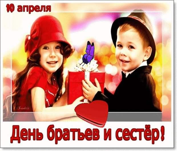 День братьев и сестер