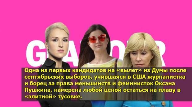 Страшно далеки они от народа: Журнал «Гламур» выбрал в «женщины года» лесбиянку из Комсомольска-на-Амуре, врача Навального и депутатку Оксану Пушкину