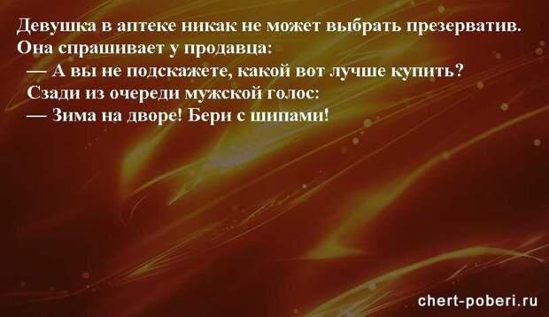 Самые смешные анекдоты ежедневная подборка chert-poberi-anekdoty-chert-poberi-anekdoty-42260614122020-6 картинка chert-poberi-anekdoty-42260614122020-6