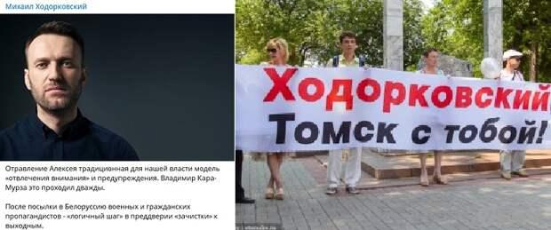 Отравленный Навальный, как сакральная жертва. О чем говорит прошлый опыт Ходорковского и Браудера