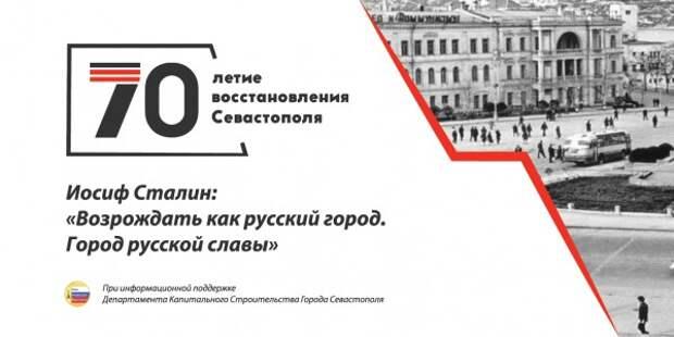 К Дню строителя в Севастополе!