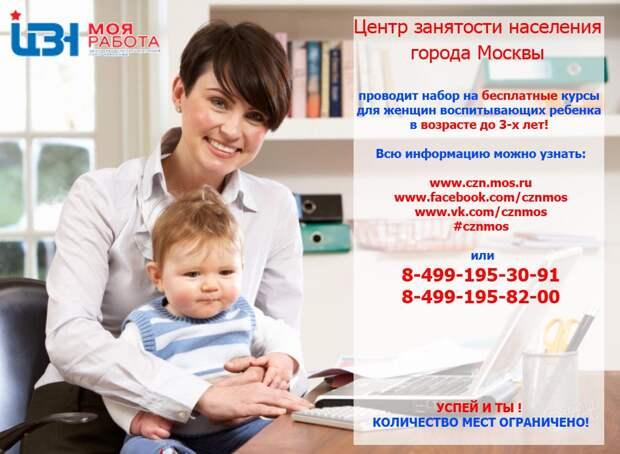 Молодых мам в Москве приглашают получить востребованную профессию