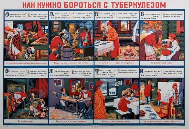 О борьбе с социальными болезнями в 1920-е гг.