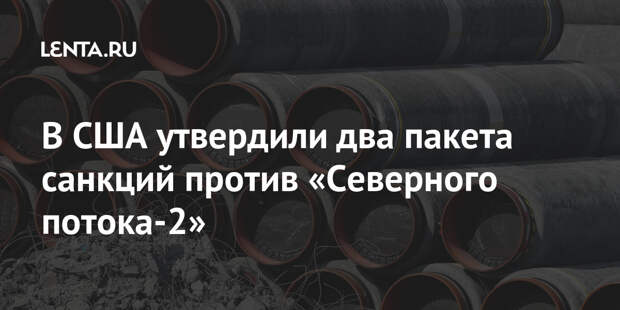 В США утвердили два пакета санкций против «Северного потока-2»