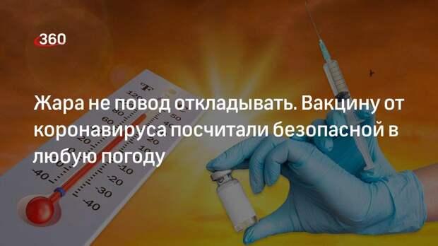 Жара не повод откладывать. Вакцину от коронавируса посчитали безопасной в любую погоду