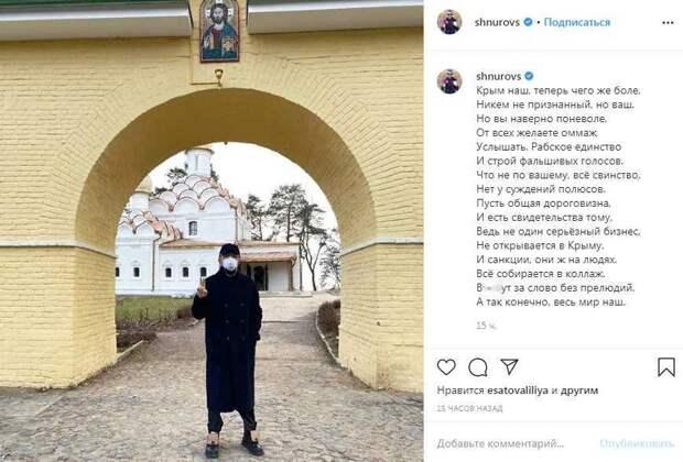 «Никем не признанный, но ваш»: Шнуров написал стих о Крыме