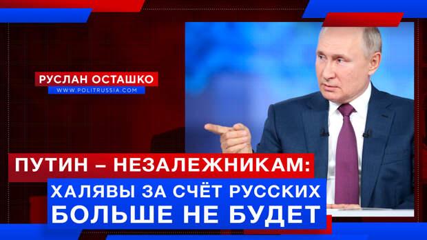 Путин – незалежникам: советской халявы за русский счёт больше не будет