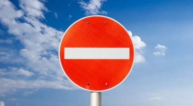 Внимание! Ограничение движения в Севастополе (АДРЕСА)