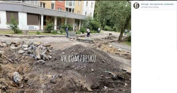 Фото дня: ремонт асфальта на Бескудниковском бульваре