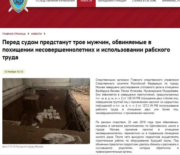 Сбежали чудом...гастарбайтеры в Москве похитили подростков и заставили их строить сауну